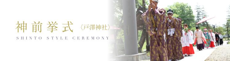 神前挙式〈戸澤神社〉
