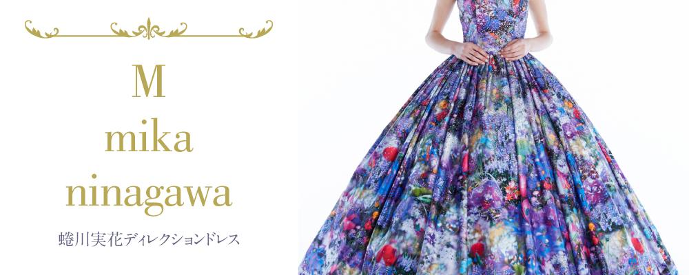 Ninagawaドレス